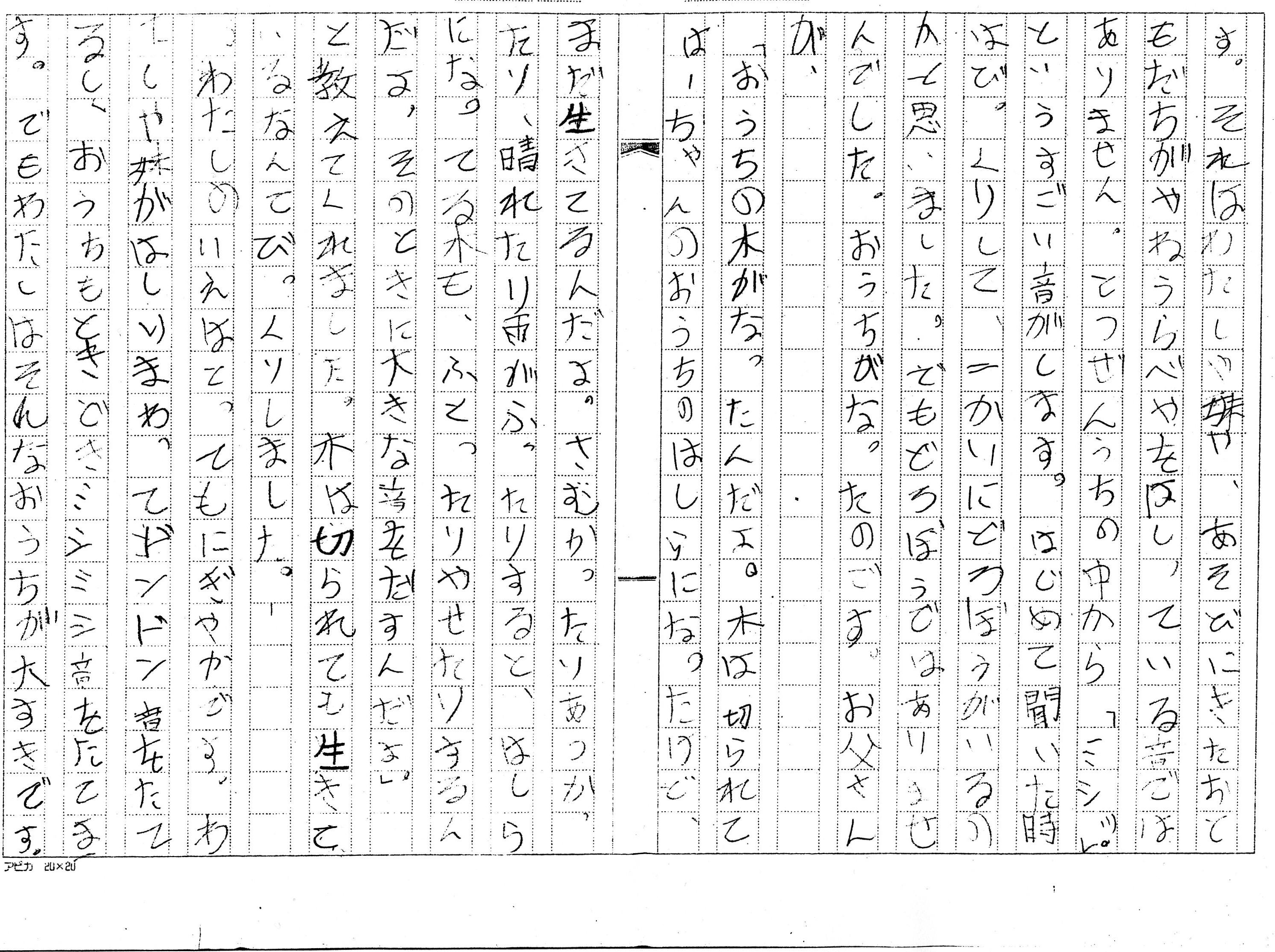 作文の書き方 - Bing : 作文の書き方 小学生 原稿用紙 : 小学生