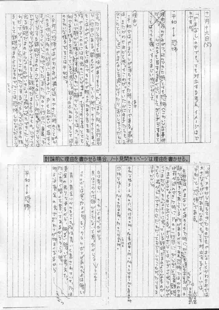 国語ノート(やまなし)