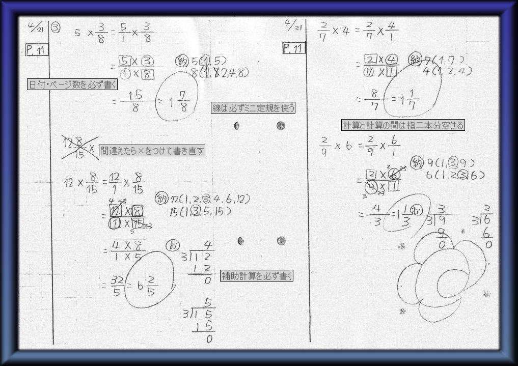算数ノート(分数のかけ算) : 算数 掛け算 : 算数